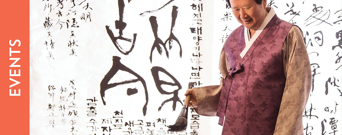 Jung Do-jun: Calligraphy Lecture & Workshop – February 17, 2 p.m.