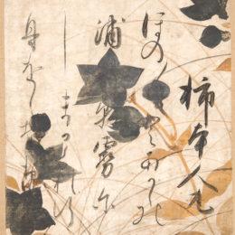 Shōkadō Shōjō, calligraphy; Tawaraya Sōtatsu, painting; Waka Poem by Kakinomoto no Hitomaro, One of the Thirty-Six Poetic Immortals, early 17th century
