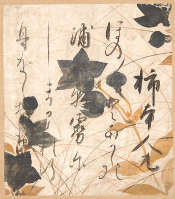 Shōkadō Shōjō, calligraphy; Tawaraya Sōtatsu, painting; Waka Poem by Kakinomoto no Hitomaro, One of the Thirty-Six Poetic Immortals, early 17th century